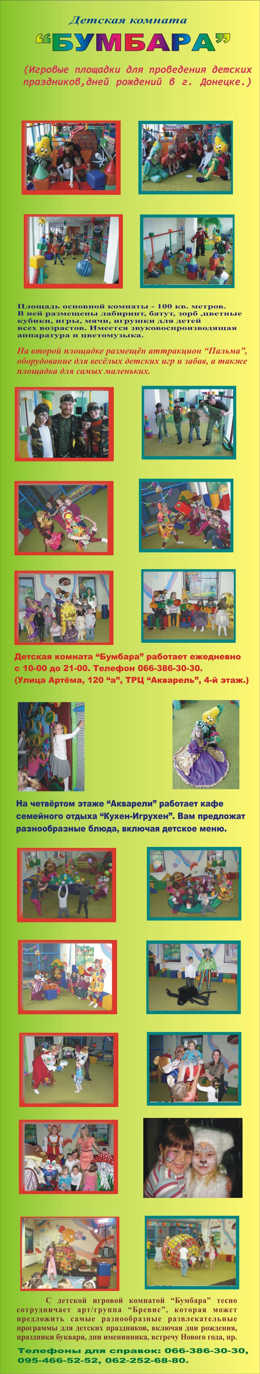 Сценарий для школьников игровая программа
