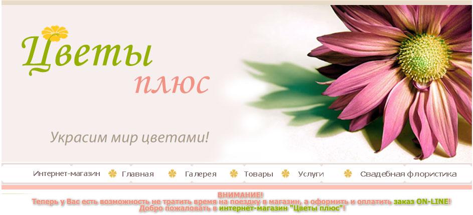 Доставка цветов оптом в донецк купить в интернет магазине цветы для украшения свадебных машин