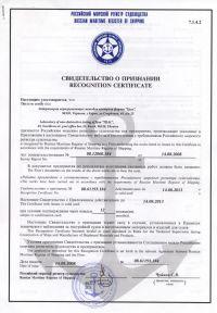 Сертификат Морского Регистра Украины ,лаборатория неразрушающих методов контроля.