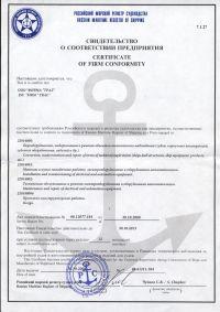 Сертификат Морского Регистра России ,лаборатория неразрушающих методов контроля.