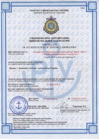 Сертификат Морского Регистра Украины