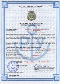 Сертификат Морского Регистра России