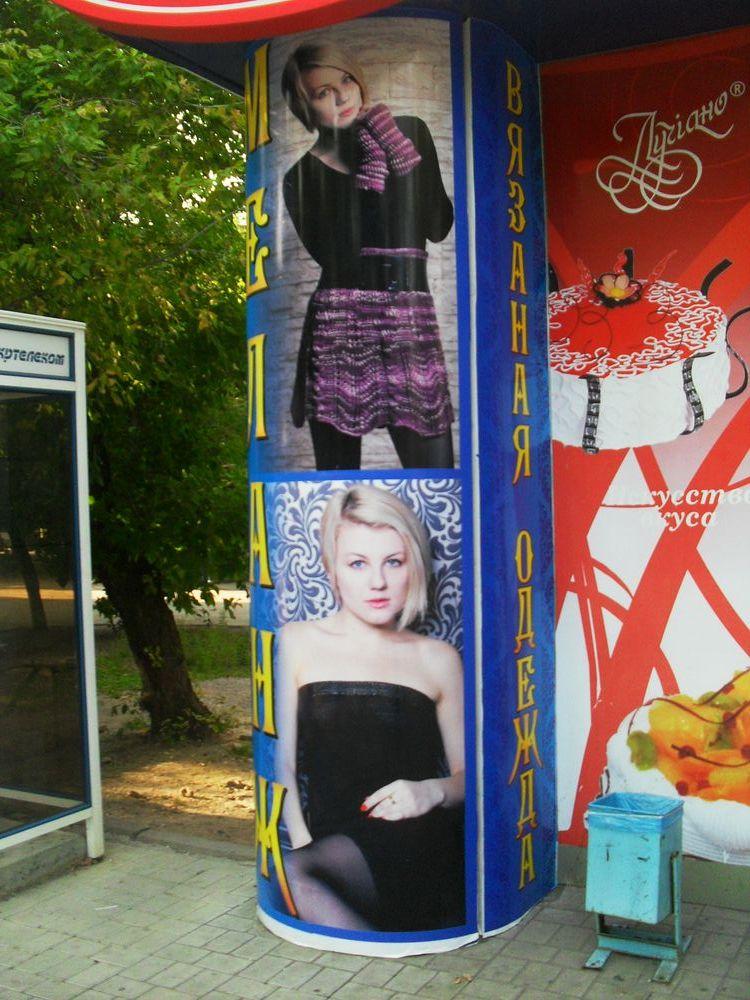 Магазин Вязаной Одежды