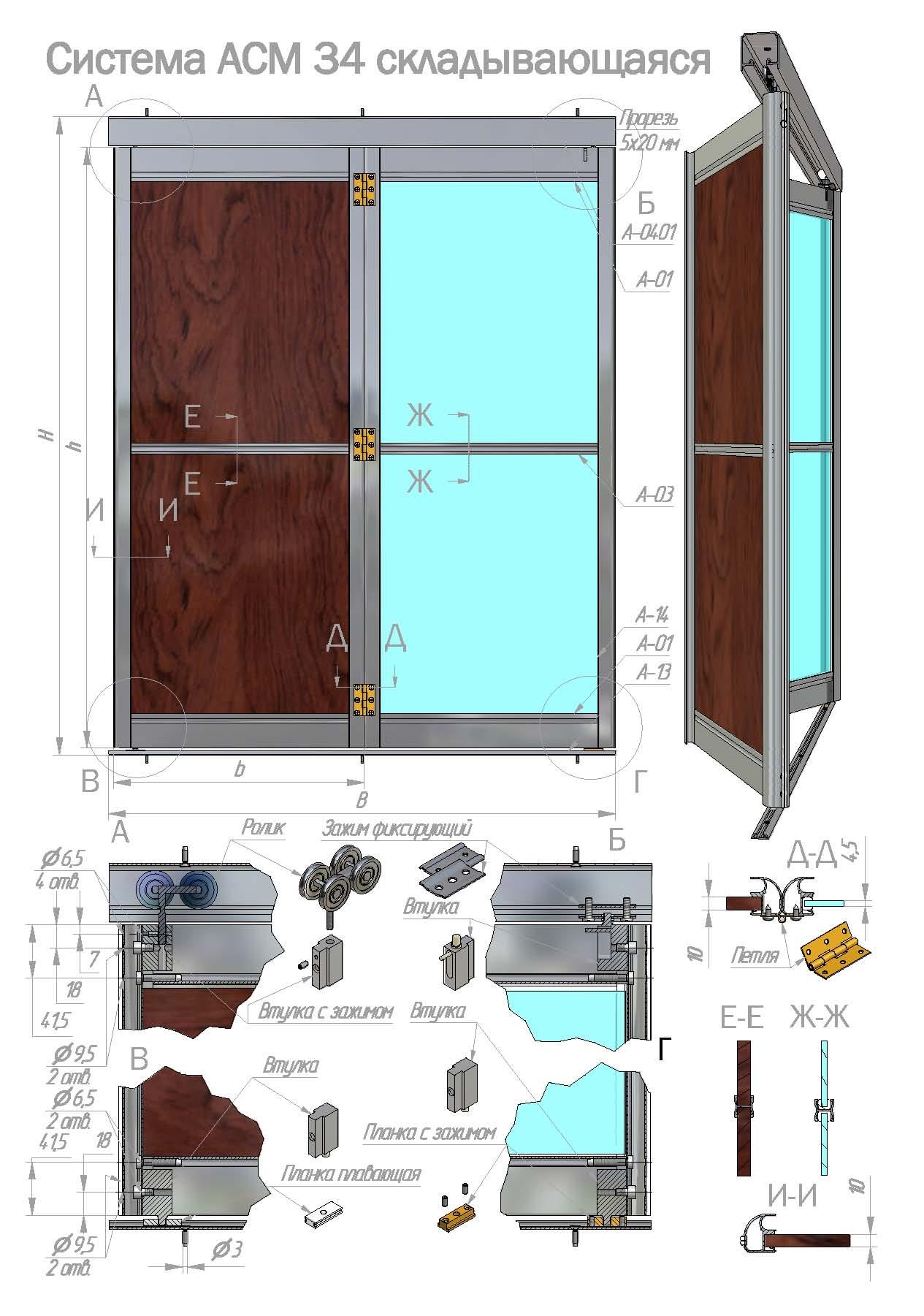 Сдвижная дверь для шкафа своими руками