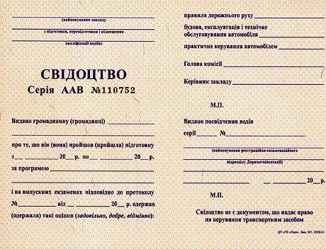 Скачать программе обучения пдд украины